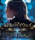 最後のマイ・ウェイ Blu-ray[Blu-ray/ブルーレイ]