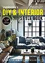 yupinoko's DIY&INTERIOR STYLEBOOK