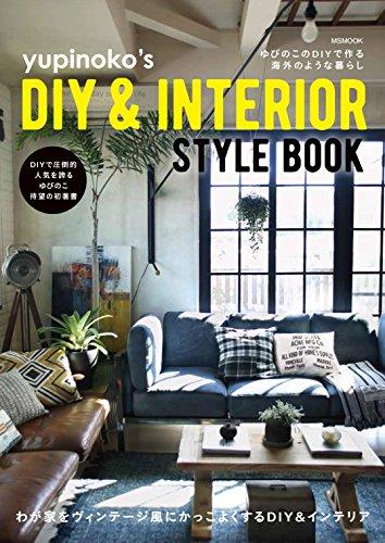 RoomClip商品情報 - yupinoko's DIY&INTERIOR STYLEBOOK (MSムック)