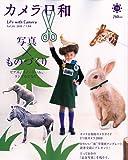 カメラ日和 2010年 01月号 [雑誌] VOL.28
