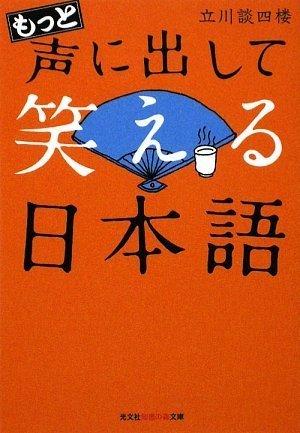 もっと声に出して笑える日本語 (光文社知恵の森文庫)の詳細を見る