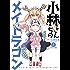 小林さんちのメイドラゴン : 2 (アクションコミックス)