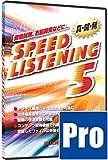 スピードリスニング5 Professional