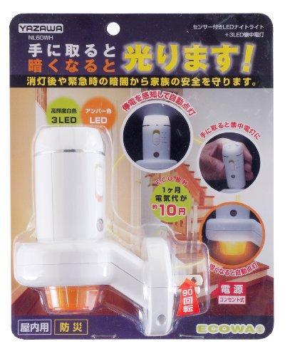 ヤザワ 充電式LEDセンサーナイトライト NL60WH