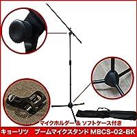 キョーリツ 直径40mmまでのマイク対応 ワイヤレスマイク用マイクスタンド MBCS-02-BK