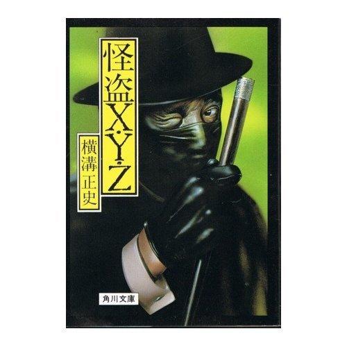 怪盗X・Y・Z (角川文庫 (5764))の詳細を見る