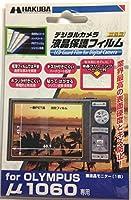 液晶保護フィルム オリンパスμ1060専用 DGF-O1060