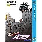 黒子のバスケ モノクロ版 27 (ジャンプコミックスDIGITAL)