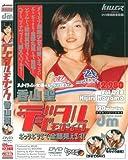 デジタルモザイク Vol.028 香山聖 [DVD]