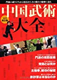 中国武術大全—完全保存版 (Gakken Mook)
