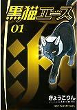 黒猫エース(1) (ねこぱんちコミックス)