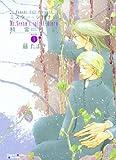 ミスターシーナの精霊日記 / 藤 たまき のシリーズ情報を見る