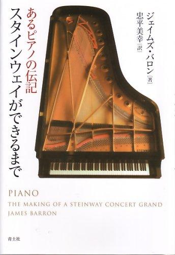 スタインウェイができるまで—あるピアノの伝記