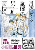 月曜から金曜の男子高校生1巻 (LINEコミックス)