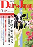 Dairy Japan (デイリー ジャパン) 2011年 07月号 [雑誌] 画像