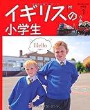 イギリスの小学生 (ヨーロッパの小学生)