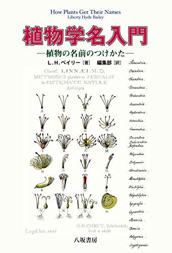 植物学名入門−植物の名前のつけかた−〈新装版〉