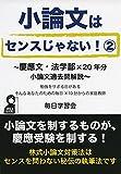 小論文はセンスじゃない2 慶應文・法学部×20年分小論文過去問解説 (YELL books) (¥ 1,620)
