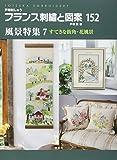 フランス刺繍と図案152 風景特集7 すてきな街角・花風景 画像