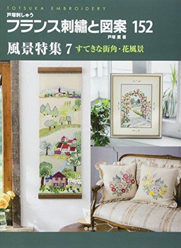 フランス刺繍と図案152 風景特集7 すてきな街角・花風景