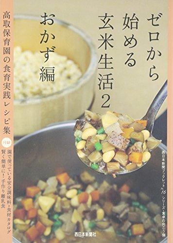 ゼロから始める玄米生活〈2〉おかず編―高取保育園の食育実践レシピ集 (西日本新聞ブックレット―シリーズ・食卓の向こう側)