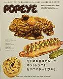 POPEYE特別編集 今日のお昼はカレーかホットドッグを、おやつにドーナツでも。 (マガジンハウスムック)