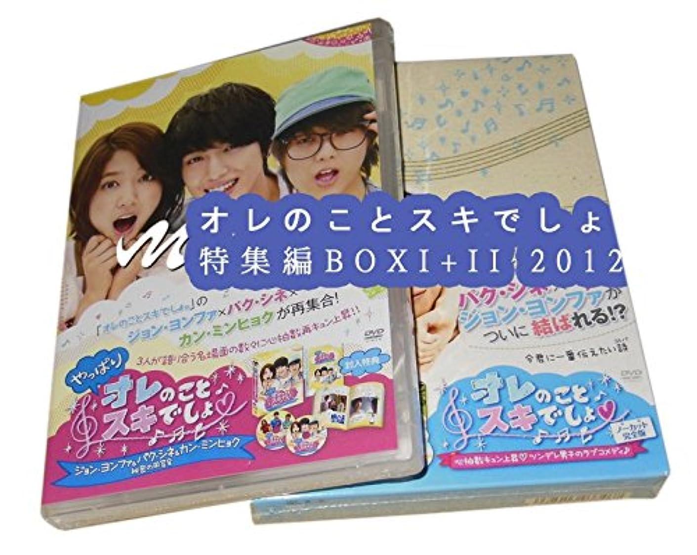 通路軽くメジャーオレのことスキでしょ。 特集編 BOXI+II 2012