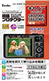 Kenko 液晶保護フィルム 液晶プロテクター Canon PowerShot SX720HS/SX710HS/SX610HS用 KLP-CPSSX720HS