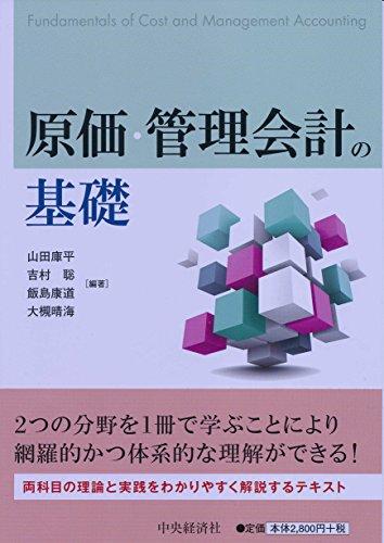 2018-03-21 原価・管理会計の基礎