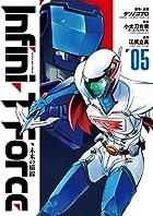 Infini-T Force 未来の描線 第05巻