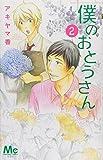僕のおとうさん 2 (マーガレットコミックス)