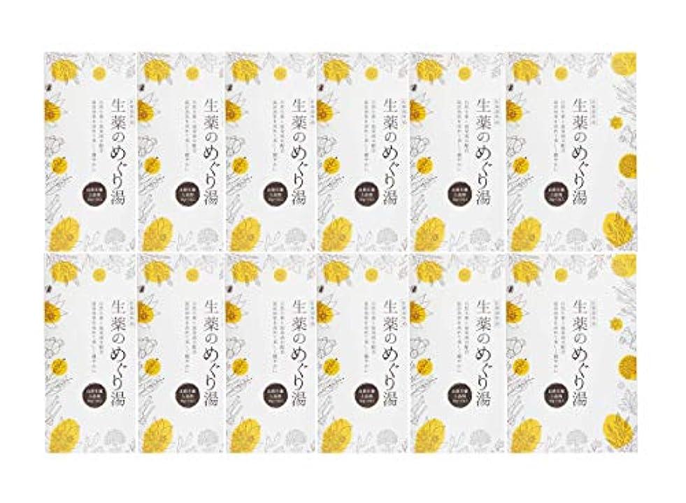 松田医薬品 生薬のめぐり湯 30g 12個セット
