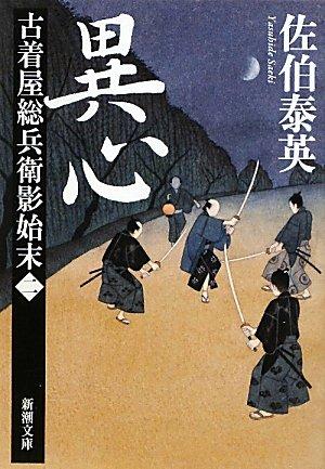 異心―古着屋総兵衛影始末〈第2巻〉 (新潮文庫)の詳細を見る
