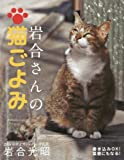 2016年卓上カレンダー 岩合さんの猫ごよみ ([カレンダー])