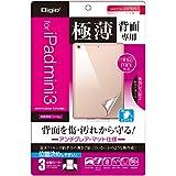 iPad mini3 / mini2 / mini 用 背面保護フィルム 反射防止 気泡レス加工 TBF-IPM14BFLGT