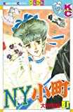 N.Y.小町(4) (講談社コミックスフレンド)