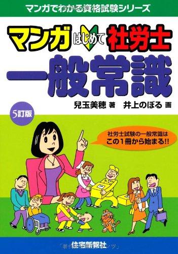 マンガはじめて社労士 一般常識 5訂版 (マンガでわかる資格試験シリーズ)