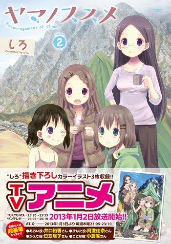 ヤマノススメ(2) (アース・スターコミックス)の詳細を見る