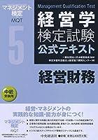 ⑤経営財務 (【経営学検定試験公式テキスト】)