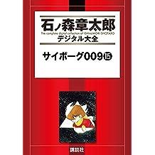 サイボーグ009(15) (石ノ森章太郎デジタル大全)
