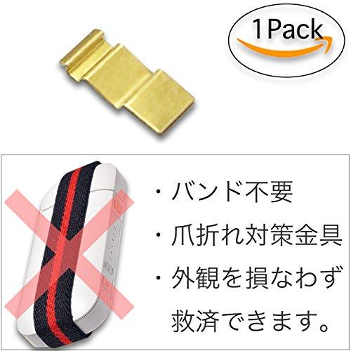 アイコス ( iQOS ) 爪折れ補修 対策金具 フタの救済 iTeck (1個入り)