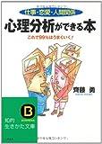 心理分析ができる本―仕事・恋愛・人間関係 (知的生きかた文庫)