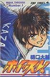 ホイッスル! コミック 全24巻完結(ジャンプ・コミックス) [マーケットプレイスコミックセット]