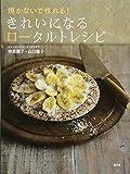 焼かないで作れる! きれいになるロータルトレシピ (講談社のお料理BOOK)