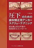 「圧下」のための歯科矯正用アンカースクリューテクニック 挺出歯と咬合平面の自由自在なコントロール