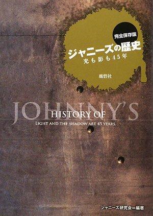 完全保存版 ジャニーズの歴史—光も影も45年