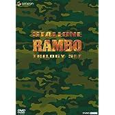 ランボー トリロジーセット―『ランボー 最後の戦場』公開記念スペシャル・プライス版】―(初回限定生産) [DVD]