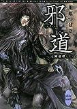 邪道 比翼連理(下) (講談社X文庫ホワイトハート(BL))