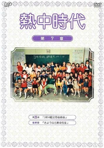 熱中時代 7(25話、26話)