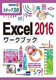 Excel 2016ワークブック―ステップ30 (情報演習 27)